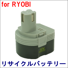 For リョービ 12V 【B-1203M1】 リサイクルバッテリー