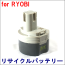 For リョービ 9.6V 【B-903T】 リサイクルバッテリー
