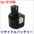 For リョービ 9.6V 【B-962】 リサイクルバッテリー