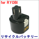 For リョービ 9.6V 【B-963F】 リサイクルバッテリー