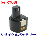 For リョービ 9.6V 【B-963F2】 リサイクルバッテリー