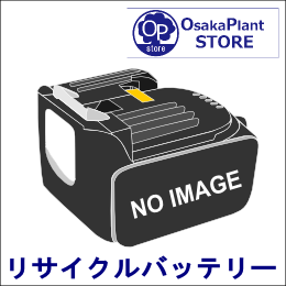 For マキタ 24V 【BH2420】 リサイクルバッテリー