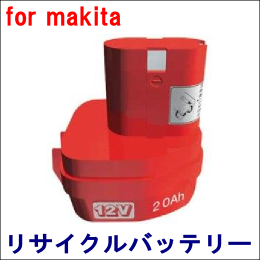 For マキタ 12V 【1202】 リサイクルバッテリー