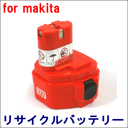 For マキタ 12V 【1222】 リサイクルバッテリー