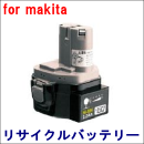 For マキタ 12V 【1233SA】 リサイクルバッテリー※残量表示出来ません