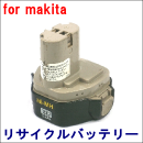 For マキタ 12V 【1233S(B)】 リサイクルバッテリー