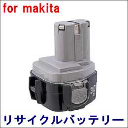 For マキタ 12V 【1235A】 リサイクルバッテリー※残量表示出来ません