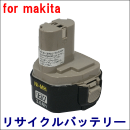 For マキタ 12V 【1235(B)】 リサイクルバッテリー