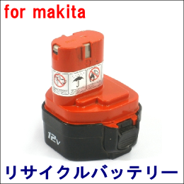 For マキタ 12V 【1250】 リサイクルバッテリー
