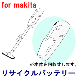 For マキタ 7.2V 【4072D(W)用】リサイクルバッテリー※本体内蔵型