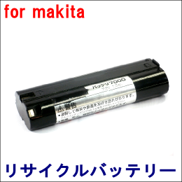 For マキタ 7.2V 【7000】 リサイクルバッテリー