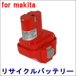 For マキタ 7.2V 【7120】 リサイクルバッテリー