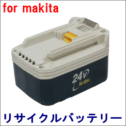For マキタ 24V 【B2417】 リサイクルバッテリー