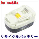 For マキタ 12V 【BH1220(B)】 リサイクルバッテリー