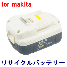 For マキタ 12V 【BH1233(B)】 リサイクルバッテリー