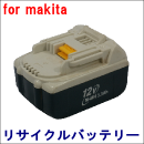 For マキタ 12V 【BH1233C】 リサイクルバッテリー