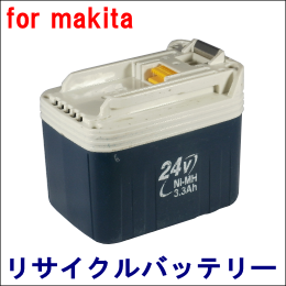 For マキタ 24V 【BH2433】 リサイクルバッテリー
