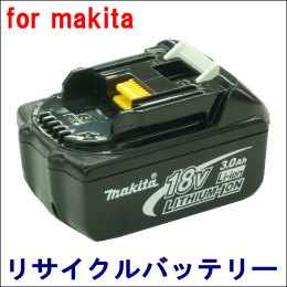 For マキタ 18V 【BL1830】 リサイクルバッテリー