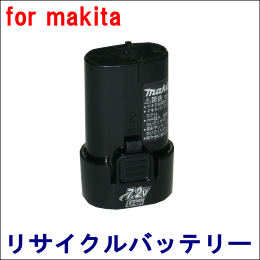 For マキタ 7.2V 【BL7010】 リサイクルバッテリー