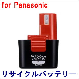 For パナソニック 7.2V 【EZ9065】 リサイクルバッテリー