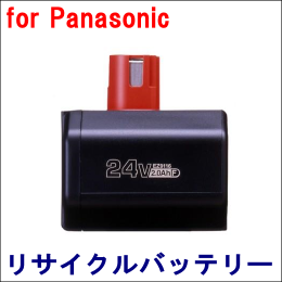 For パナソニック 24V 【EZ9116】 リサイクルバッテリー