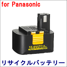 For パナソニック 15.6V 【EZ9230S】 リサイクルバッテリー